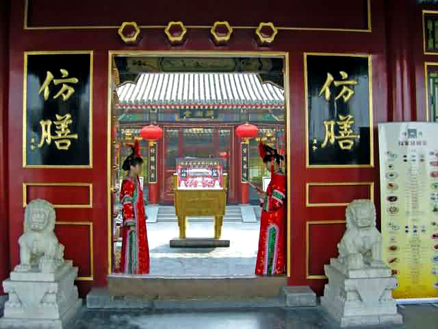 Fangshan_restaurant_entrance_stone_lion